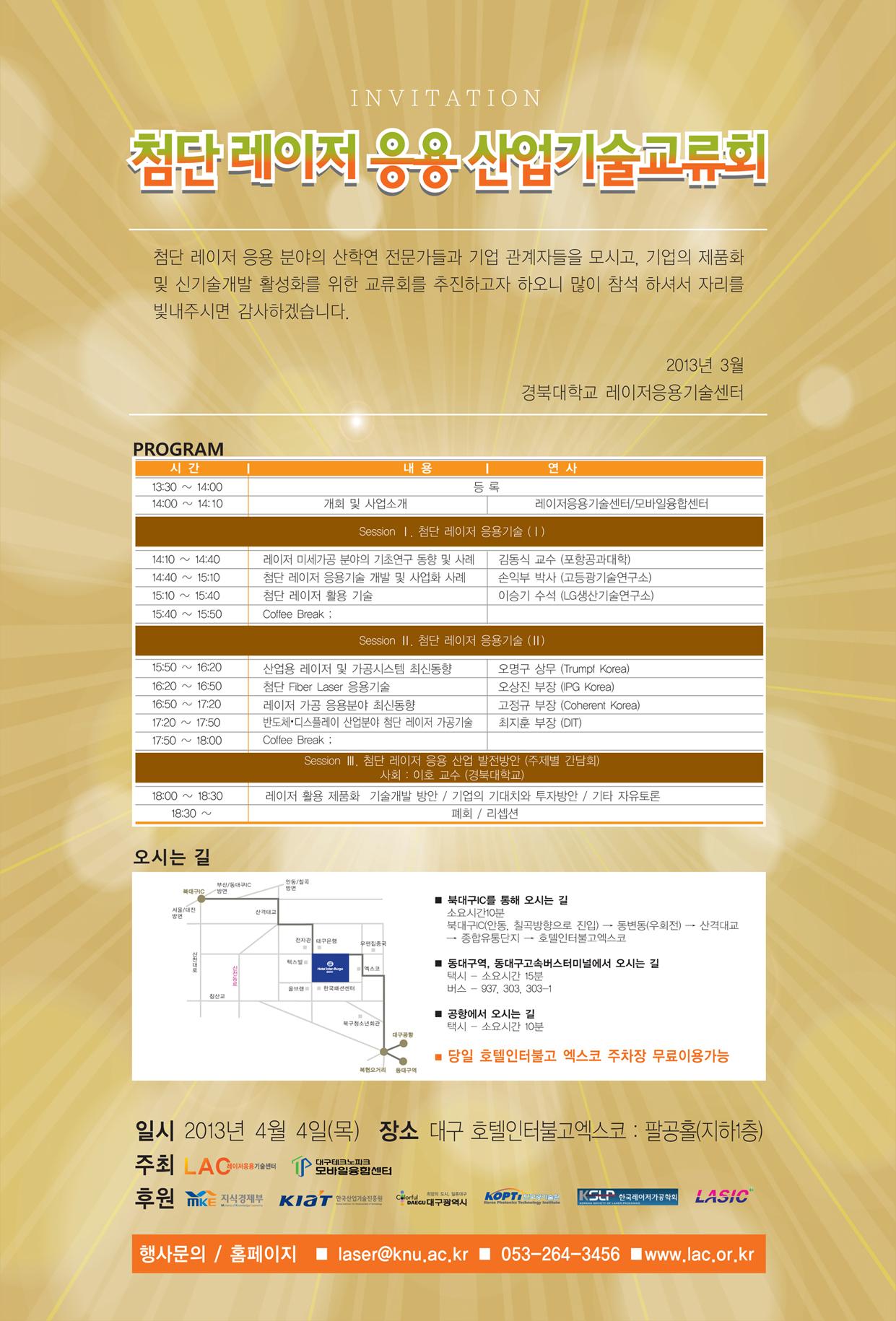 0318-레이저응용기술센터 4월4일 웹초대장 수정150.jpg